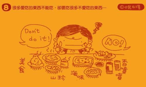 孕媽咪超辛苦-男人的女人_08.jpg