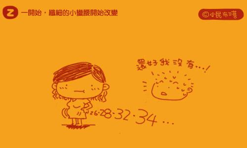 孕媽咪超辛苦-男人的女人_02.jpg