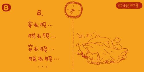 男人的女人-起床08.jpg