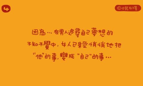 男人的女人-快樂的男人04.jpg