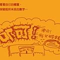 孕媽咪超辛苦-男人的女人_09.jpg