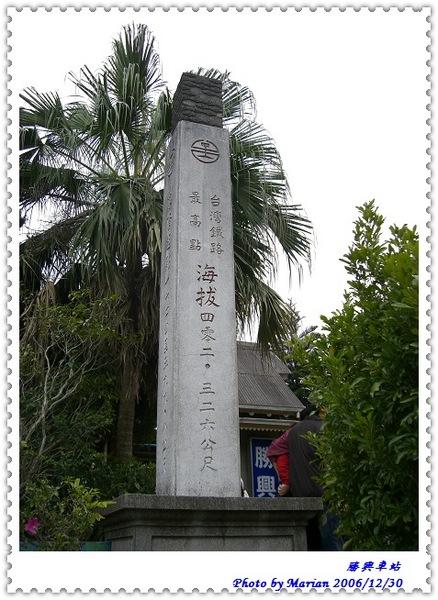 勝興車站_01.jpg