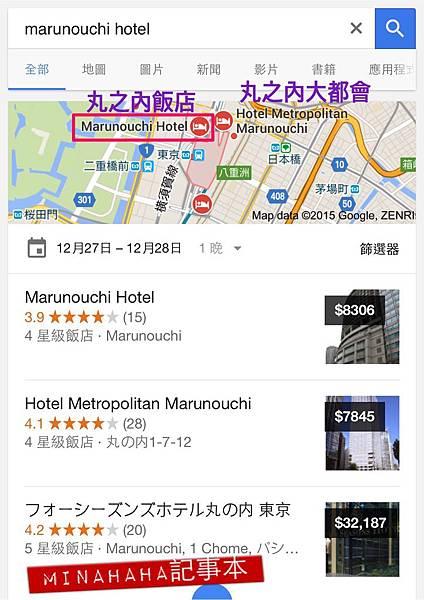 丸之內飯店(Marunouchi Hotel)