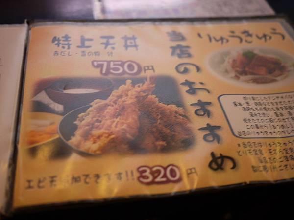 別府美食『とよ常』特上天丼