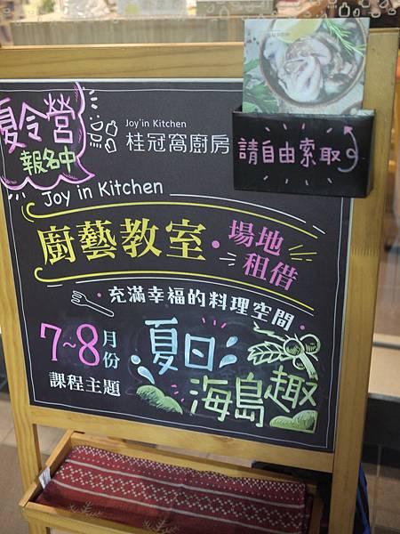台北廚藝教室:窩廚房
