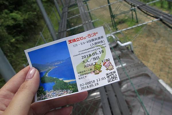 天橋立 pass