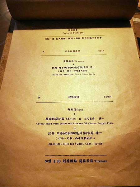 義麵坊套餐菜單