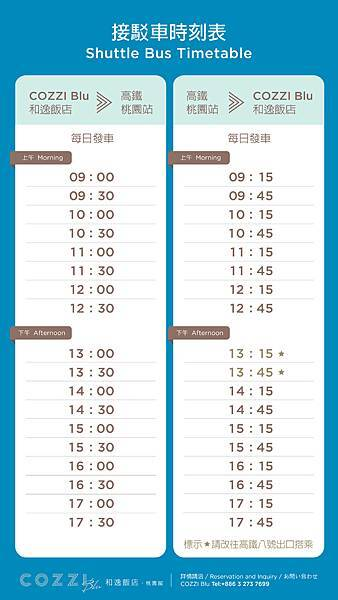COZZI-Blu接駁車時刻表2020.08