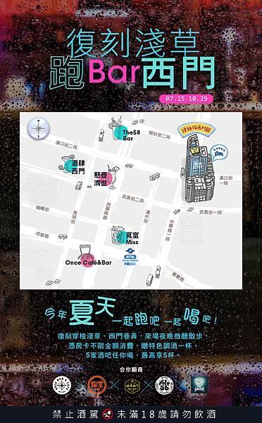 捷絲旅台北西門館-跑Bar地圖