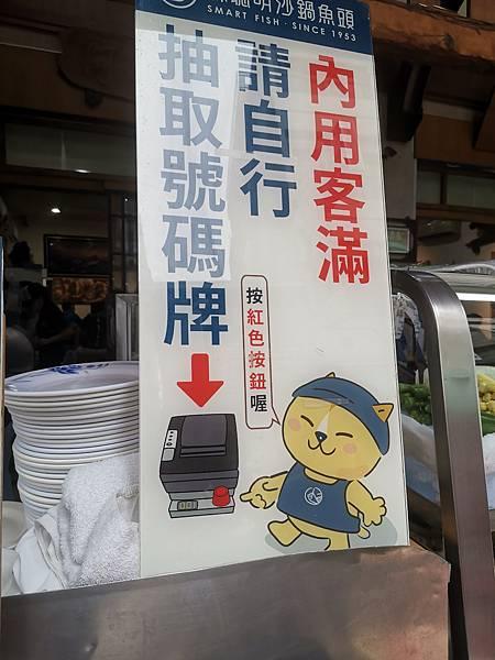 林聰明沙鍋魚頭 內用方式