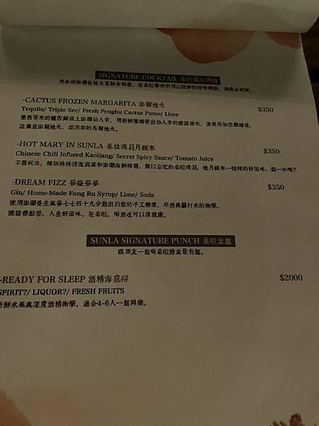 [2021澎湖酒吧推薦] SUNLA 酒單