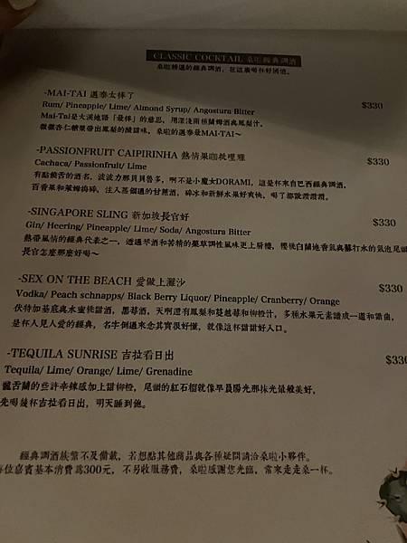 澎湖酒吧SUNLA 酒單