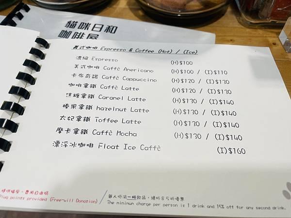 永和美食推薦:貓咪日和咖啡屋 菜單