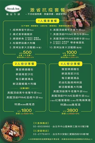 台北牛排推薦:雅室牛排菜單