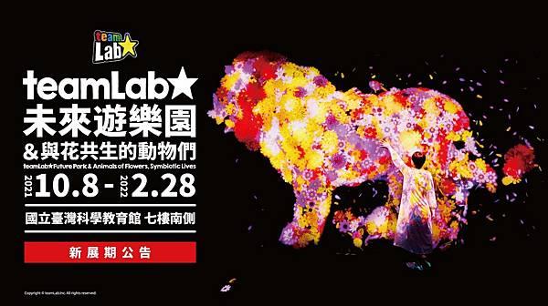 teamlab台北2021介紹
