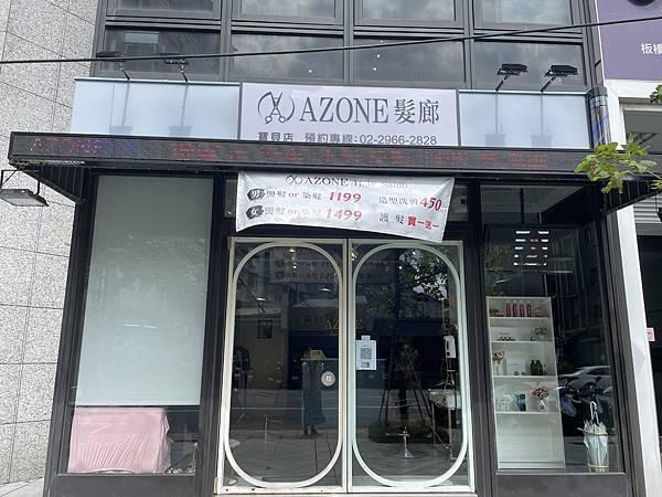 板橋Azone髮廊
