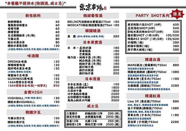 東京串燒酒單