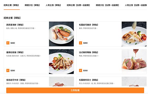 台北外帶美食推薦| 夏慕尼新香榭鐵板燒 菜單