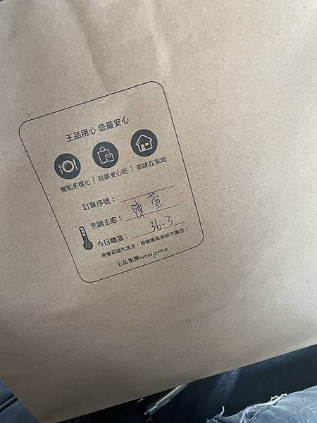 夏慕尼新香榭鐵板燒 外帶包裝