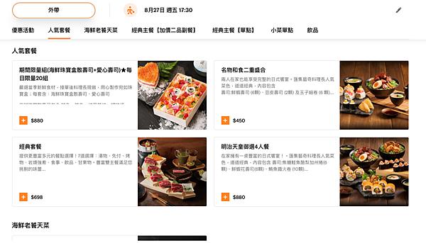 台北外帶推薦:藝奇菜單
