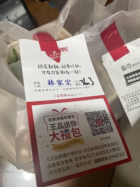 台北外帶:藝奇開箱