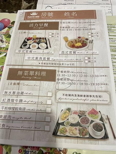西湖渡假村松園會館餐廳菜單