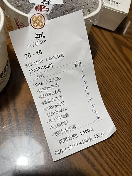 京星港式飲茶外帶外送菜單