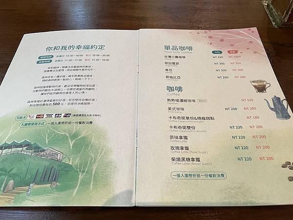 苗栗餐廳綠葉方舟飲料菜單