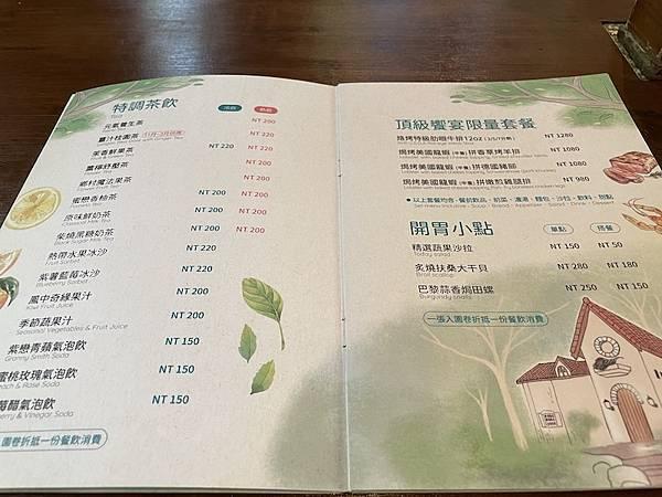 苗栗餐廳綠葉方舟菜單