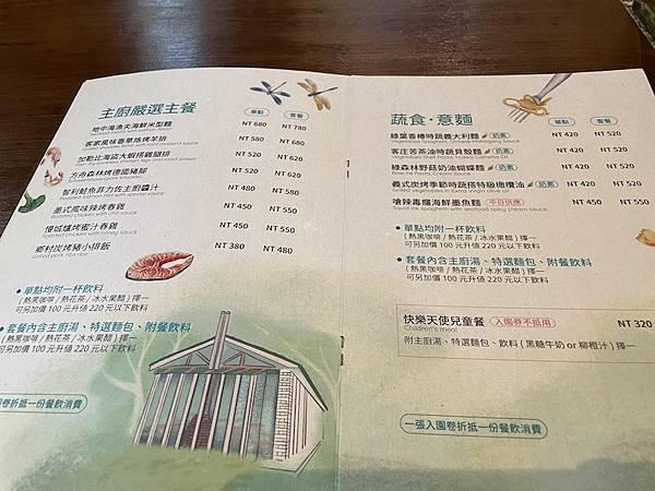三義栗餐廳綠葉方舟菜單