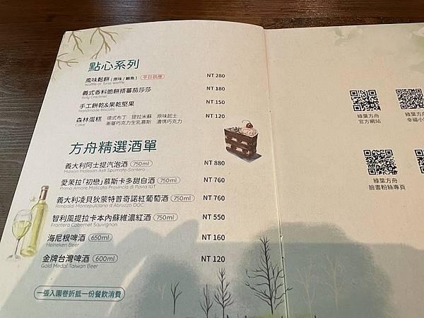 苗栗餐廳綠葉方舟飲料酒單