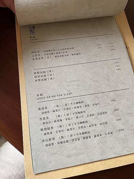 台北大稻埕咖啡廳:沙丘茶飲菜單