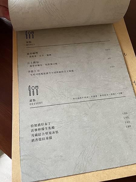 台北大稻埕咖啡廳:沙丘餐點與甜點菜單