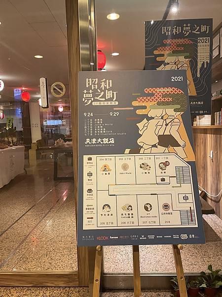 2021台北展覽:昭和夢之町:藝術家聯展