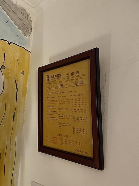 台北中山天津飯店