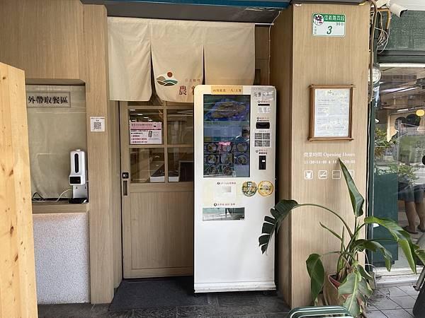 台北大安美食推薦|農粹日式咖哩 自動點餐機