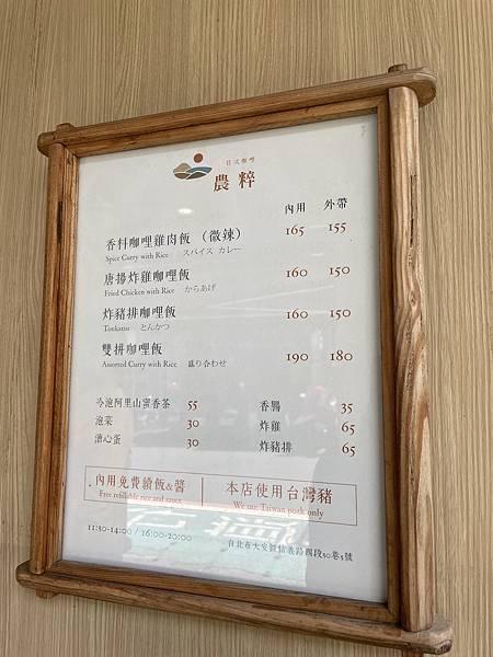 台北大安美食推薦|農粹日式咖哩 菜單