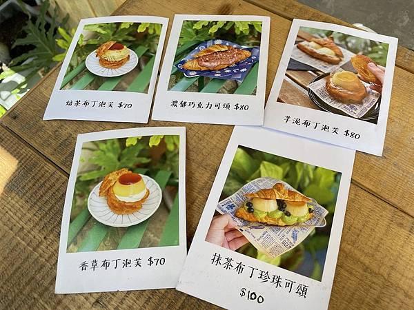 台北大安美食推薦:農粹日式咖哩 甜點菜單