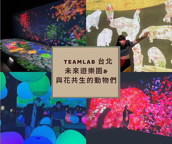 teamLab未來遊樂園台北2021