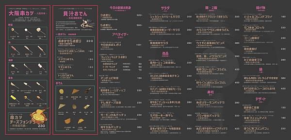 新大阪 Parlou New Osaka 居酒屋餐點菜單