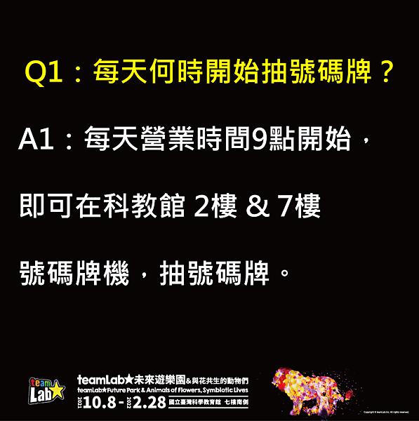 2021 teamLab 台灣預約方式