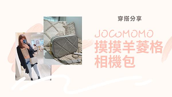 穿搭分享JOCOMOMO摸摸羊菱格相機包開箱
