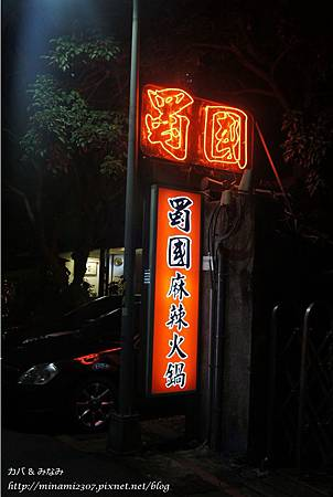 0210蜀國麻辣鍋.jpg
