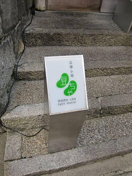 石塀小路豆ちゃ16.jpg