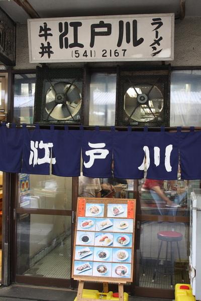 江戶川門口.JPG