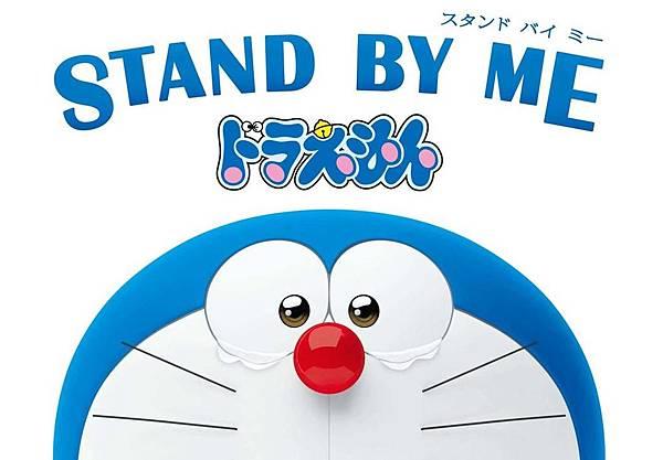 stand-by-me-doraemon.jpg
