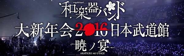 2016 Live.jpg