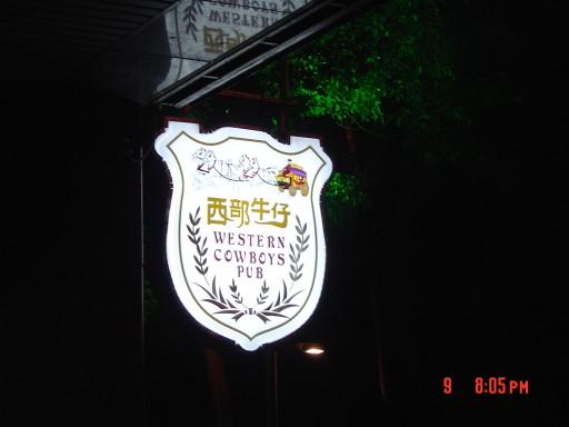 20060909四維西部小小喝