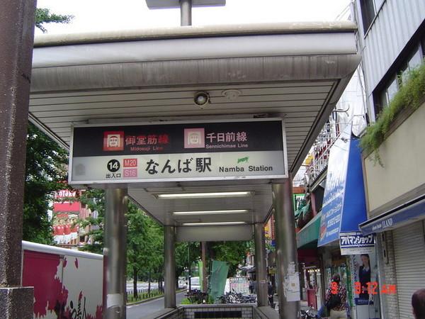 近鉄/地下鉄御堂筋線・千日前線なんば駅14番出口