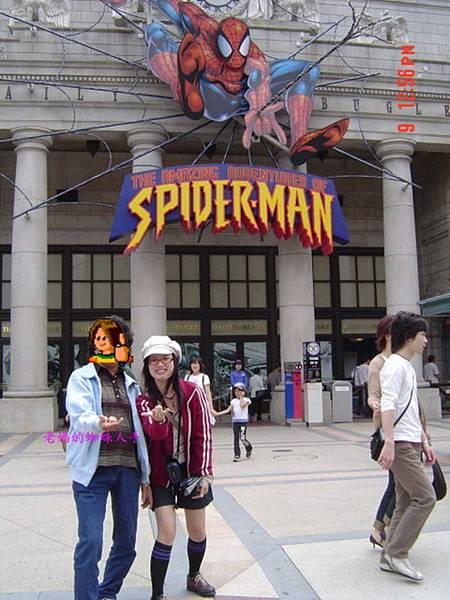 蜘蛛人館前